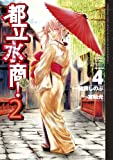 都立水商!2 (4) (ビッグコミックススペシャル)