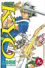 SAMURAI DEEPER KYO(9) (週刊少年マガジンコミックス) Kindle版