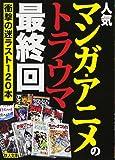 人気マンガ・アニメのトラウマ最終回 (鉄人文庫)