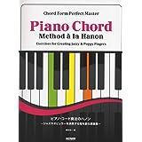 ピアノ・コード奏法のハノン ~ジャズやポピュラーを演奏する指を創る課題集~ (コード・フォーム完全マスター)