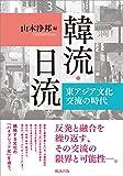 韓流・日流―東アジア文化交流の時代