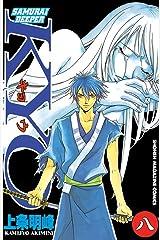 SAMURAI DEEPER KYO(8) (週刊少年マガジンコミックス) Kindle版