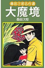 桑田次郎名作選 大魔境 Kindle版