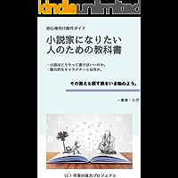 小説家になりたい人のための教科書: 初心者向けの小説の書き方&作り方(創作ガイドブック) 作家の味方プロジェクト
