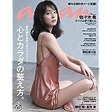 anan(アンアン) 2020/09/09号 No.2215[心とカラダの整え方/佐々木希]