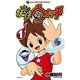 妖怪ウォッチ (1) (てんとう虫コロコロコミックス)