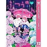 ふつうの恋子ちゃん 12 (マーガレットコミックスDIGITAL)