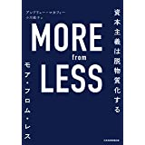 MORE from LESS(モア・フロム・レス) 資本主義は脱物質化する (日本経済新聞出版)
