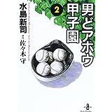 男どアホウ甲子園 (2) (秋田文庫)