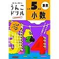 うんこドリル 小数 小学5年生 (うんこドリルシリーズ)