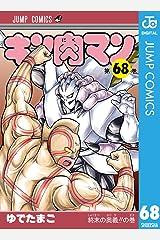 キン肉マン 68 (ジャンプコミックスDIGITAL) Kindle版