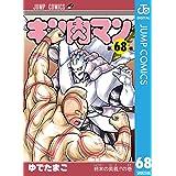 キン肉マン 68 (ジャンプコミックスDIGITAL)