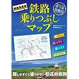 都道府県別 鉄路乗りつぶしマップ: 塗り鉄路線図