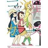 三ツ星カラーズ (1) (電撃コミックスNEXT)