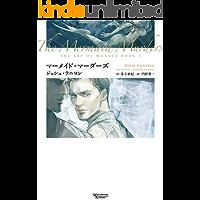 殺しのアート(1) マーメイド・マーダーズ (モノクローム・ロマンス文庫)
