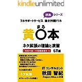 フルサポートサービス論文対策ドリル 黄〇本: ネタ拡張の理論と演習 ST 編 ぽあシリーズ