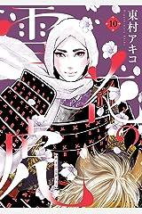 雪花の虎(10) (ビッグコミックス) Kindle版