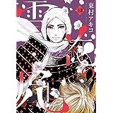 雪花の虎(10) (ビッグコミックス)