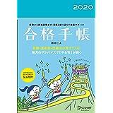 合格手帳 2020 [四六判]