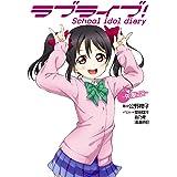 ラブライブ! School idol diary ~矢澤にこ~ ラブライブ! School idol diary (―)