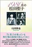 1980年の松田聖子 (一般書)