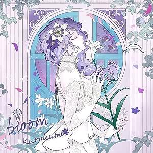 【Amazon.co.jp限定】Bloom[通常盤](シリアルナンバー入りイベント応募券+ピアノアレンジカバーCD付き)