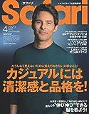 Safari(サファリ) 2020年 04 月号 [カジュアルには清潔感と品格を!/ジェームズ・マースデン]