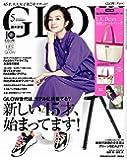GLOW(グロー) 2020年 5 月号