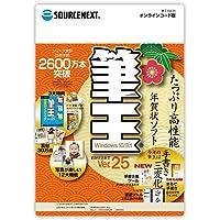 【最新版】筆王Ver.25 オンラインコード版 ソースネクスト | Win対応