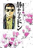 静かなるドン (7) (小学館文庫 にC 7)