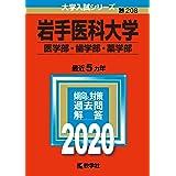 岩手医科大学(医学部・歯学部・薬学部) (2020年版大学入試シリーズ)
