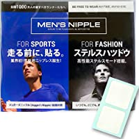 メンズニップル 男性用 ニップレス スケルトン仕様 透明 水や汗に強い&通気性良好 メンズニップレス 1ケース 5セット…