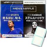 メンズニップル 男性用 ニップレス スケルトン仕様 透明 水や汗に強い&通気性良好 メンズニップレス 1ケース 5セット=10枚入り