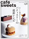 cafe-sweets (カフェ-スイーツ) vol.196 (柴田書店MOOK)