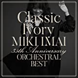 【Amazon.co.jp限定】Classic Ivory 35th Anniversary ORCHESTRAL BEST(初回限定盤)(2DVD付)(特典:メガジャケ付)