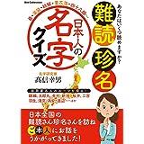 難読 珍名 日本人の名字 クイズ (DIA Collection)