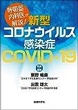 呼吸器内科医が解説! 新型コロナウイルス感染症 — COVID-19 —