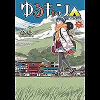 ゆるキャン△ 7巻【Amazon.co.jp限定描き下ろし特典付】 (まんがタイムKRコミックス)