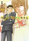 ひみつのセフレちゃん(1) (シトロンコミックス)
