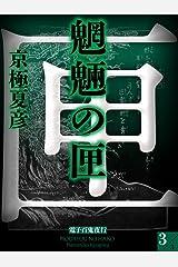 魍魎の匣(3)【電子百鬼夜行】 (講談社文庫) Kindle版