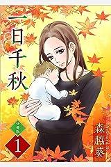 一日千秋 分冊版 1話 (まんが王国コミックス) Kindle版