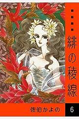 緋の稜線 (6) Kindle版