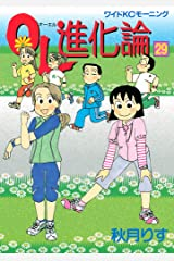 OL進化論(29) (モーニングコミックス) Kindle版