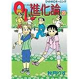 OL進化論(29) (モーニングコミックス)