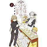 なのは洋菓子店のいい仕事 (2) (少年サンデーコミックス)