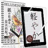 ベルモンド iPad 10.2 ペーパー 紙 ライク フィルム 文字用 さらさらタイプ (第9世代 2021/第8世代 2020/第7世代 2019) 日本製フィルム 液晶保護フィルム アンチグレア 反射防止 指紋防止 気泡防止 BELLEMOND
