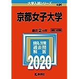 京都女子大学 (2020年版大学入試シリーズ)