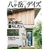 八ヶ岳デイズ vol.17 (TOKYO NEWS MOOK 821号)