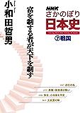 NHKさかのぼり日本史(7)戦国 富を制する者が天下を制す