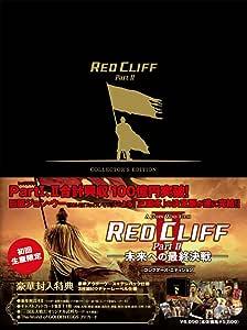 レッドクリフ Part II-未来への最終決戦- コレクターズ・エディション [DVD]